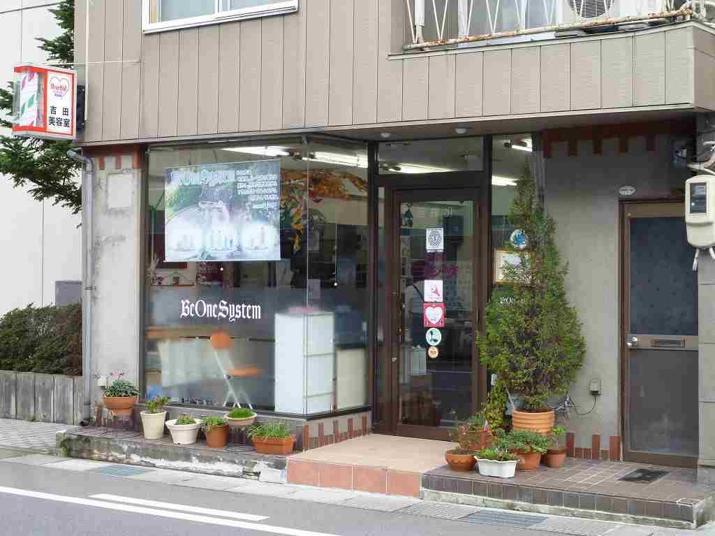 吉田美容院のサムネイル画像