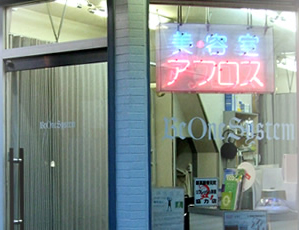Hair&Aesthetic 美容室アフロスのサムネイル画像