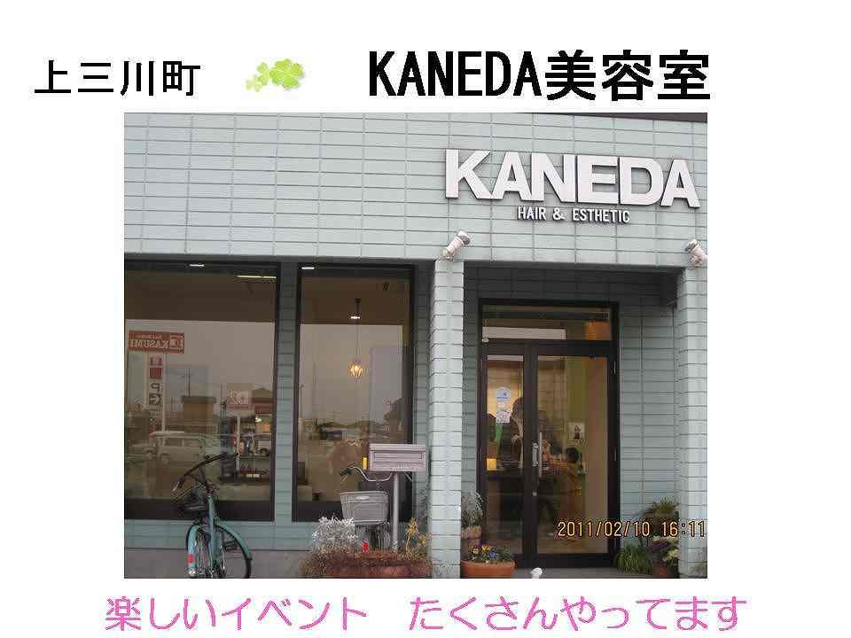 KANEDA美容室のサムネイル画像